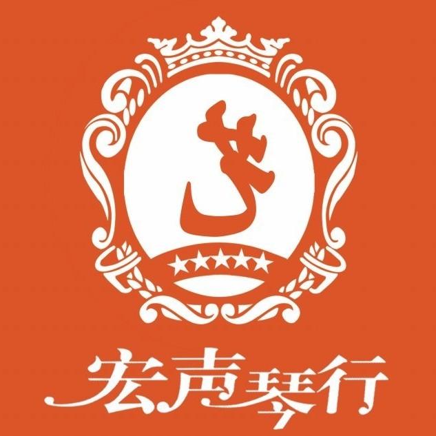 河南省宏声琴行有限公司