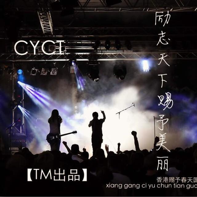 香港赐予TM总部