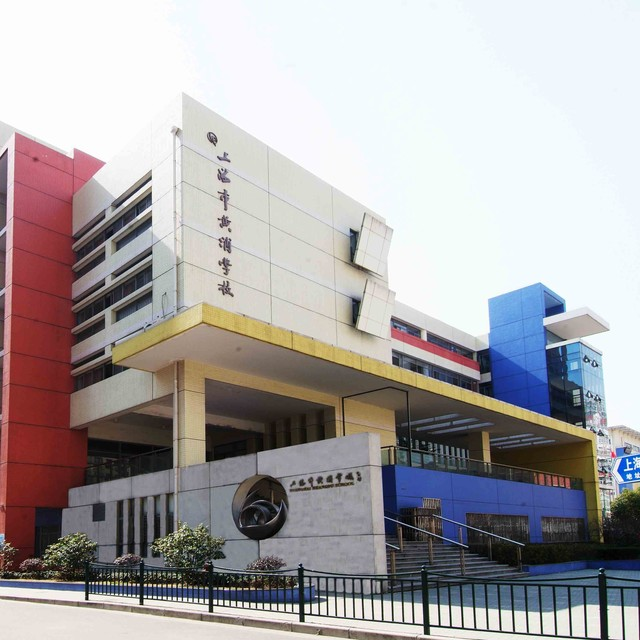 上海市黄浦学校
