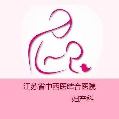 江苏省中西医结合医院妇产科