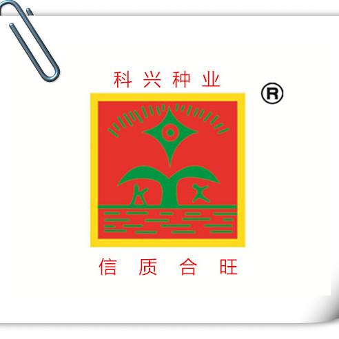 四川省绵阳科兴种业