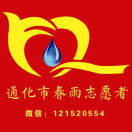 通化春雨志愿者