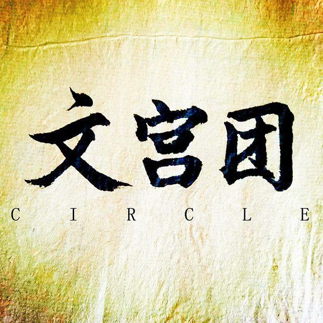 CIRCLE圈儿——诗文出品2