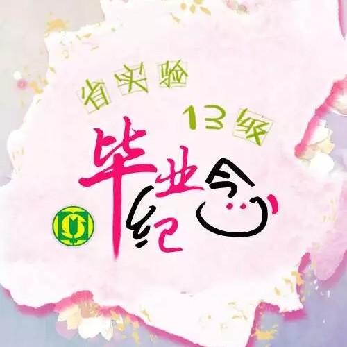 山东省实验中学毕业纪念视频