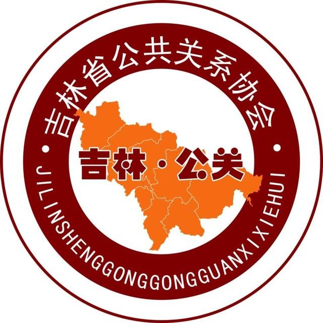 吉林省公共关系协会