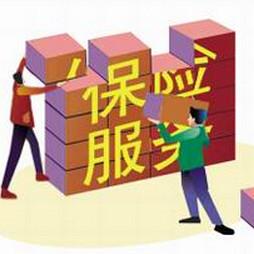 福建省保险代理业务平台
