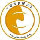 中国消费服务网南通服务中心
