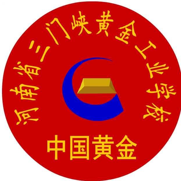 河南省三门峡黄金工业学校