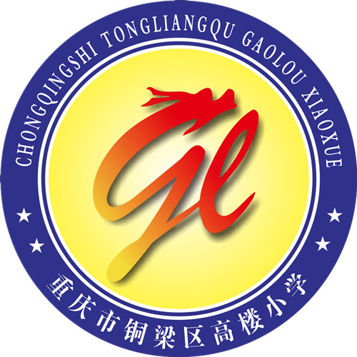 重庆市铜梁区高楼小学