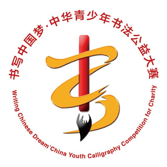中华青少年书法公益大头像图片