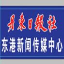 丹东日报社东港新闻传媒中心