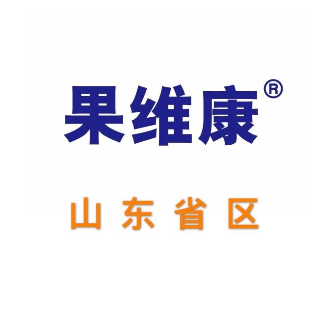 果维康山东省区