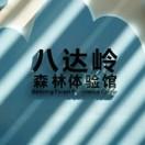 北京八达岭森林公园体验馆