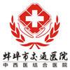 蚌埠交通医院