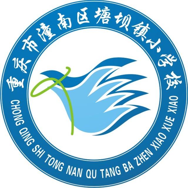 重庆市潼南区塘坝镇小学校