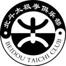 青岛北斗太极拳俱乐部