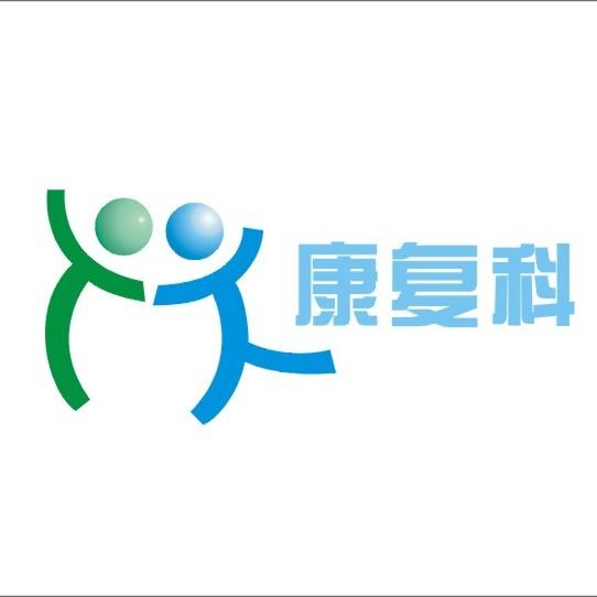 山东省田径运动康复中心