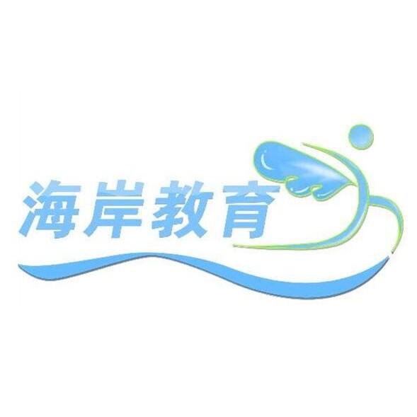 吉林省海岸公考