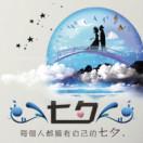 2013七夕演唱会