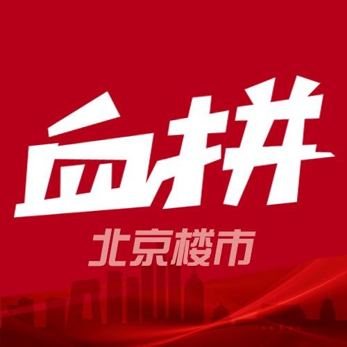 血拼北京楼市微信公众号二维码