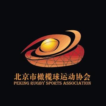 北京市橄榄球运动协会