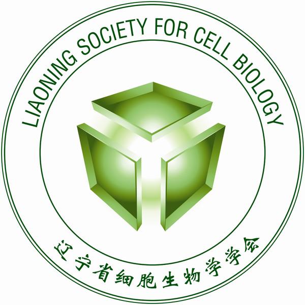 辽宁省细胞生物学学会