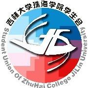 吉林大学珠海学院学生会
