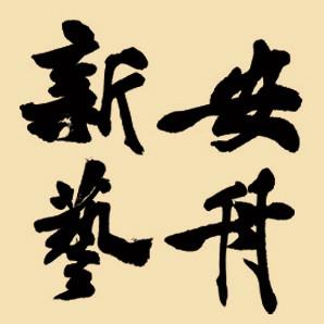 安徽省书画院新安艺舟