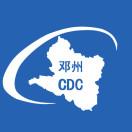 邓州市疾病预防控制中心
