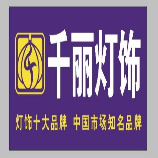 台湾千丽灯饰