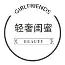 轻奢闺蜜丨Beauty