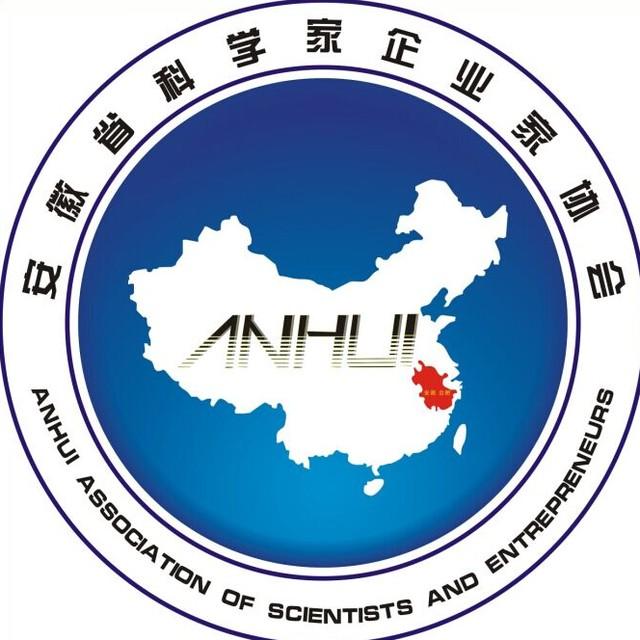 安徽省科学家企业家合作交流中心