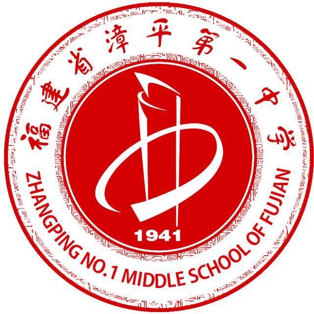 福建省漳平第一中学