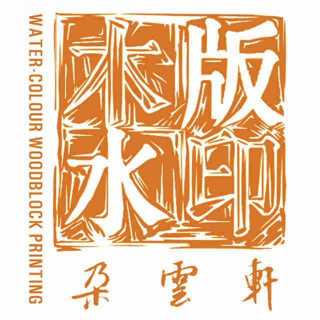 朵云轩中国木版水印头像图片