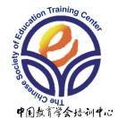 中国教育学会培训中心