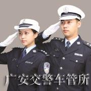 广安交警车管所