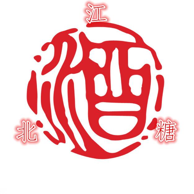 重庆市江北糖酒有限公司