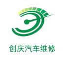 创庆汽车维修服务中心