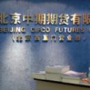 北京中期西直门营业部