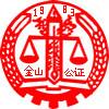 上海市金山公证处