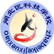 上海市闸北区科技学校