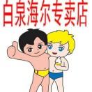 东辽县白泉镇鑫晟家电商场