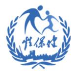 湖南省生殖健康研究所