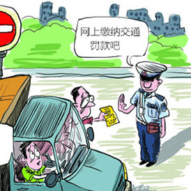 江苏省交通违法代缴罚款