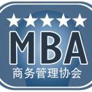 华理MBA商务管理协会