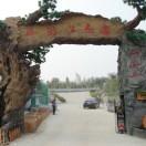嘉祥县丹凤山旅游生态园