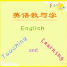 英语教与学
