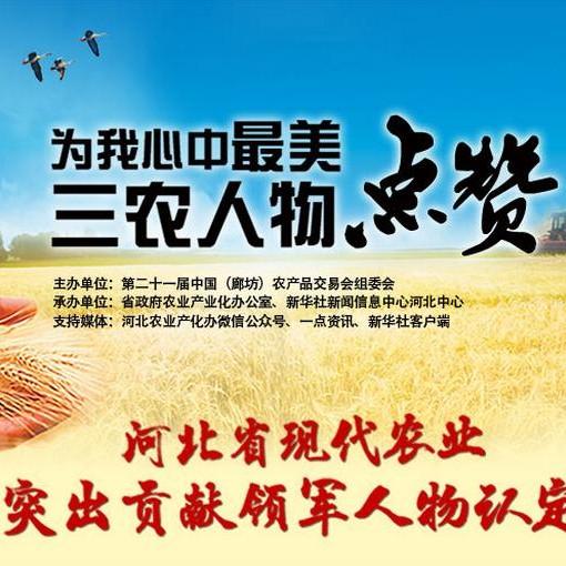 河北省农业产业化