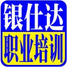 吉林市银仕达电脑培训学校
