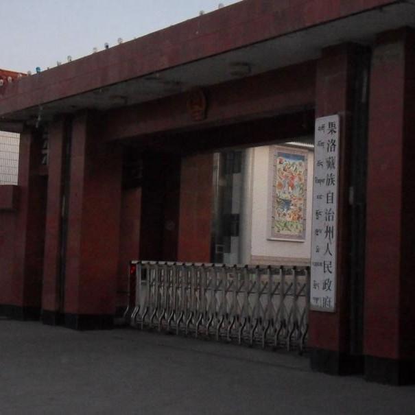 青海省果洛藏族自治州